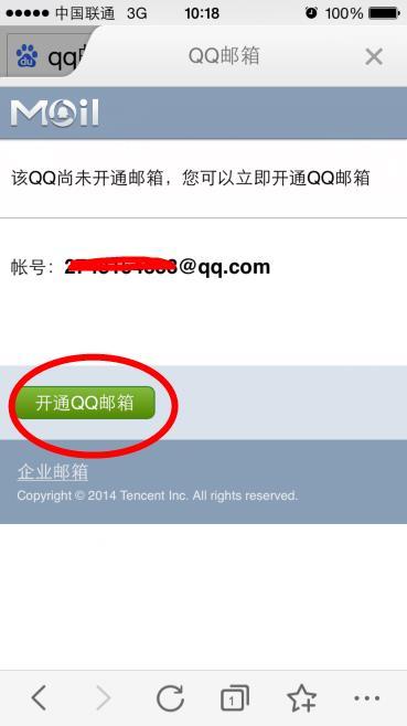 怎么用qq邮箱发短信_肿么用qq邮箱注册陌陌帐号
