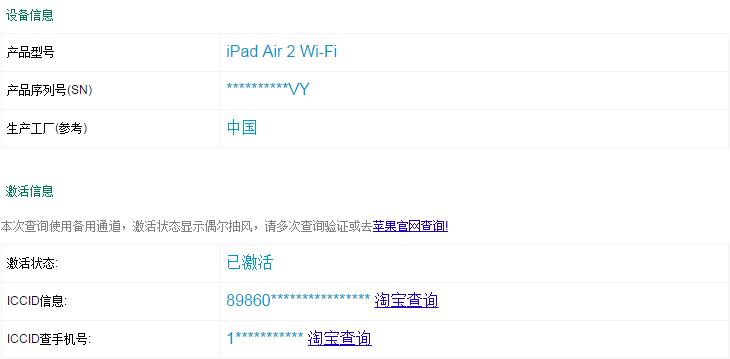 买了苹果ipad air2上网查的老是查不到,不知道