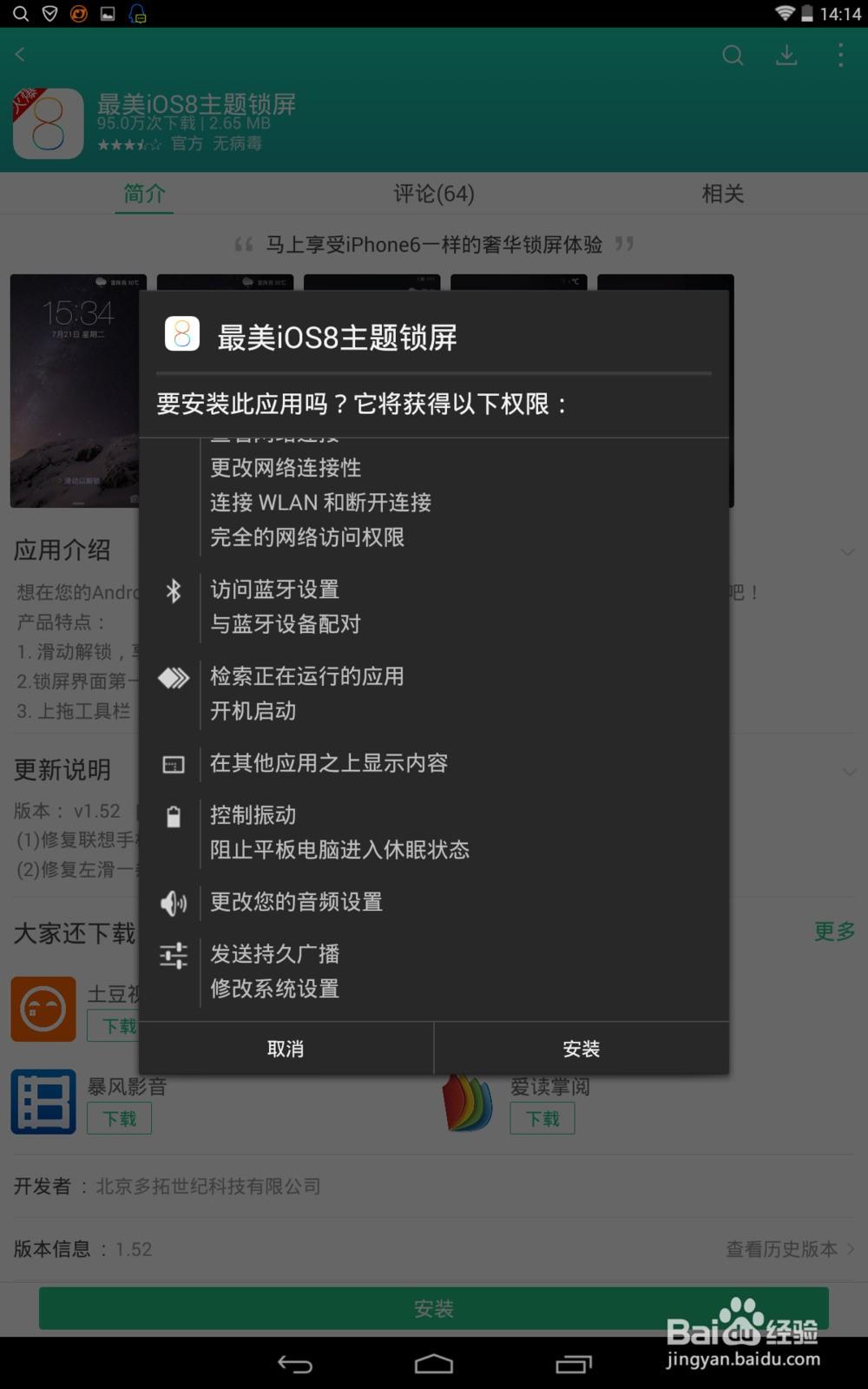 苹果手机锁屏界面怎么能设定石英