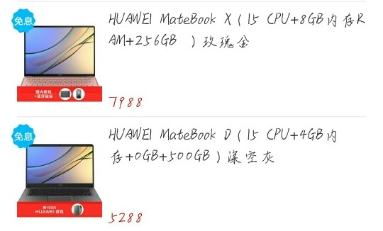 华为最近发布的matebook x和d有什么区别,哪个版本更好些