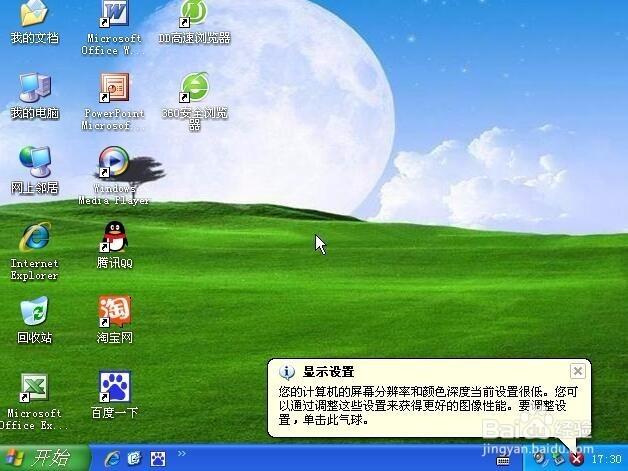 联想笔记本用u盘装系统安装xp教程