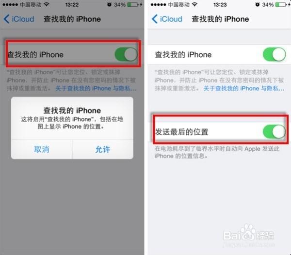 1.进入苹果手机设置界面后点击iCloud选项进入;以自己的苹果账号登陆后再点击下方的查找我的iPhone选项进入。  2.拖动查找我的iPhone右方滑块向右开启该功能,同时开启下方发送最后的位置一项。  3.返回iCloud设置界面,选取和开启需要云同步的本机资料,比如照片、通讯录、备忘录等。  4.
