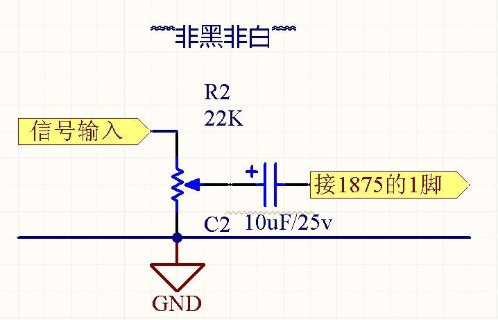 lm1875只有纯功放板,没有调节音量装置,肿么实现音量调节?