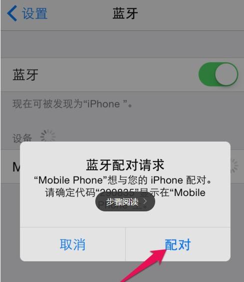 苹果5s蓝牙搜索苹果4s手机,可以按照以下几个步骤连接.