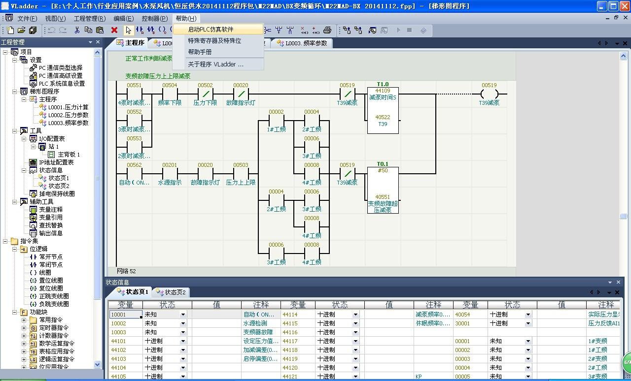 汇川plc编程软件肿么模拟运行