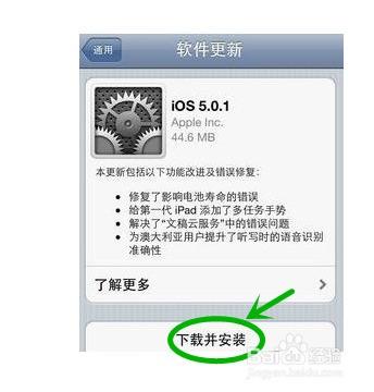 苹果4s系统更新不了_苹果4s怎么更新ios70_苹果4s更新ios71怎么样