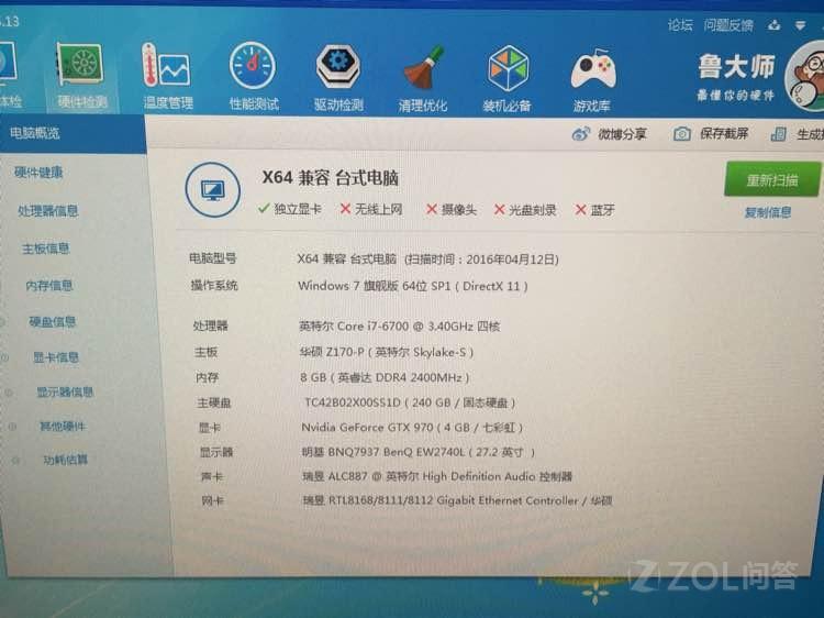 华硕Z170-P 英睿达DDR4 8G 2400MHZ 内存怎么超频?     谁能...