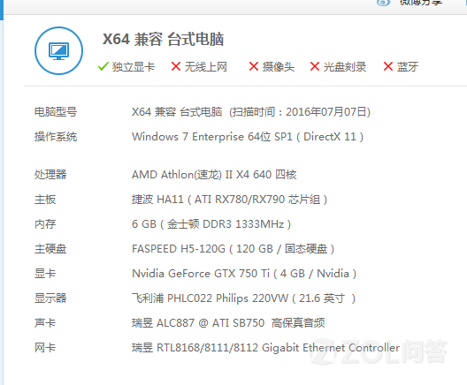请大神帮我鉴定下:Nvidia GeForce GTX 750 Ti  是不是真的。玩LOL FP...