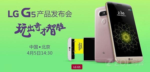 LG G5国行版什么时候发布 -LG G5 全网通 问答堂